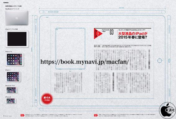 mac-fan-12-inch-ipad.jpg