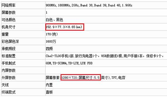 Huawei-Che2-TL00-tenaa-5.jpg