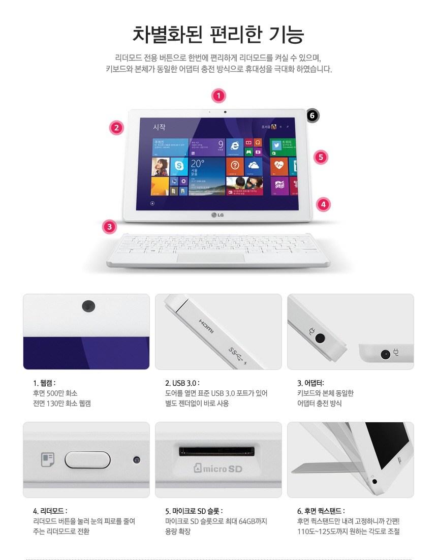 LG-TabBook-Duo-141.jpg
