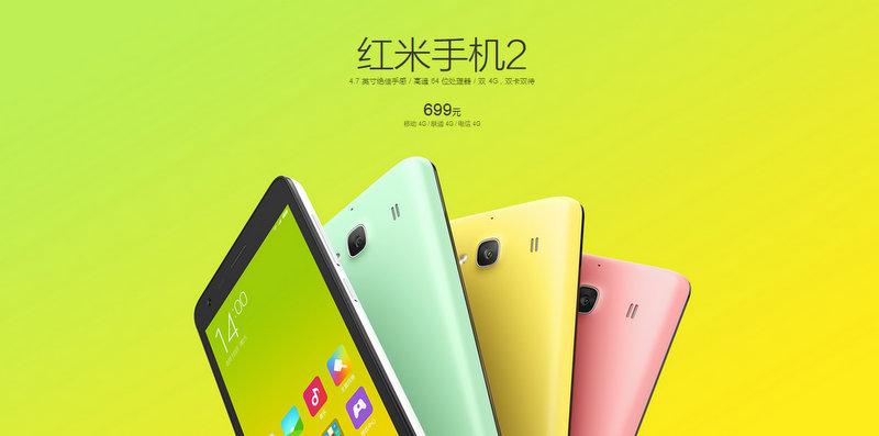 Xiaomi-introduces-the-Redmi-2S.jpg.jpg