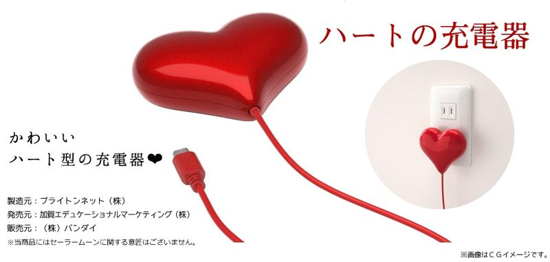 heartphonecharger.0.jpg