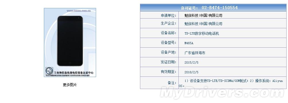 Meizu-M1-YunOS-TENAA_7.jpg