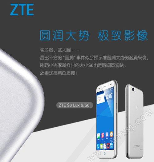ZTE-Blade-S6-Lux2.jpg