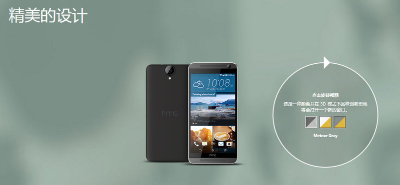 HTC-One-E9-appears-on-HTCs-Chinese-website.jpg-5.jpg