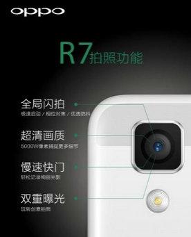 Oppo-R7s-13MP-rear-camera-is-tease.jpg-4.jpg