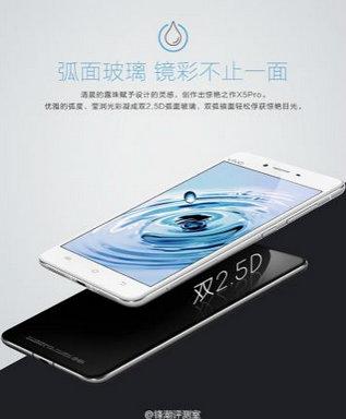 Vivo-X5-Pro-is-official.jpg-7.jpg