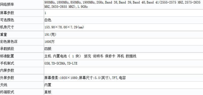 Vivo-X5Max-s-is-certified-by-TENAA.jpg-4.jpg