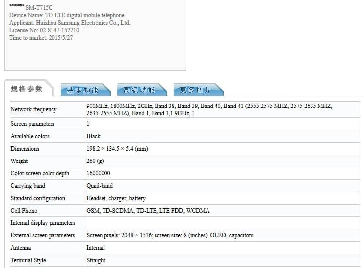 Samsung-Galaxy-Tab-S2-8.0-SM-T715-4.jpg