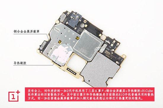 OnePlus-2-teardown-16.jpg