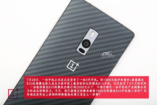 OnePlus-2-teardown-2.jpg