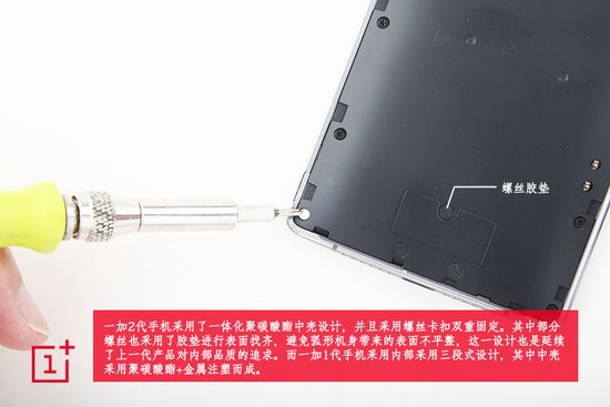 OnePlus-2-teardown-5.jpg