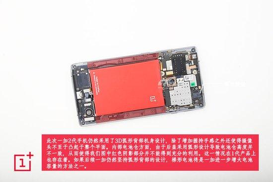 OnePlus-2-teardown-8.jpg