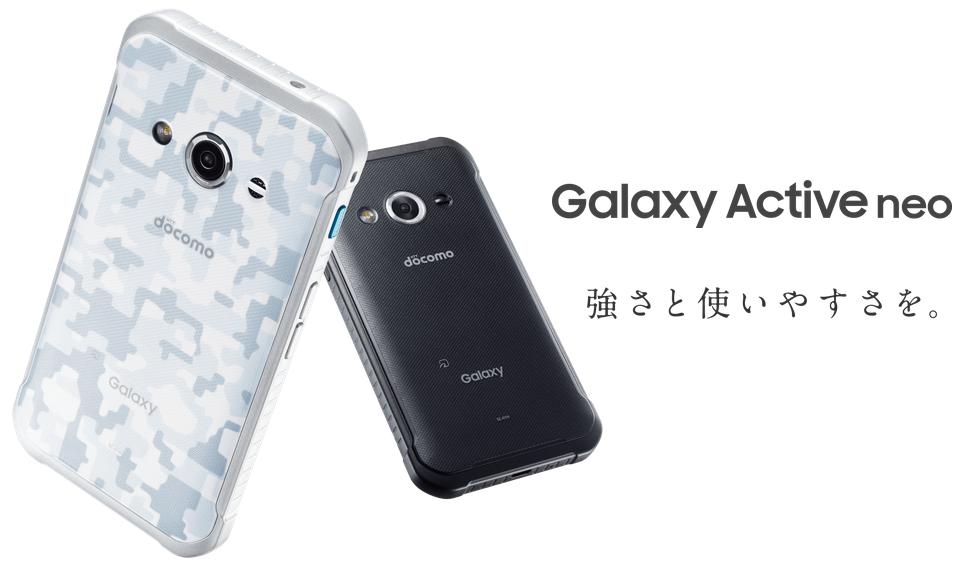 Samsung-Galaxy-Active-Neo.jpg