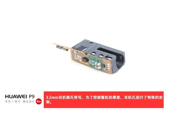Huawei-P9-teardown-11.jpg