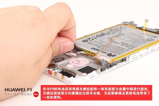 Huawei-P9-teardown-12.jpg