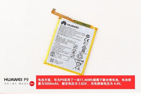 Huawei-P9-teardown-13.jpg