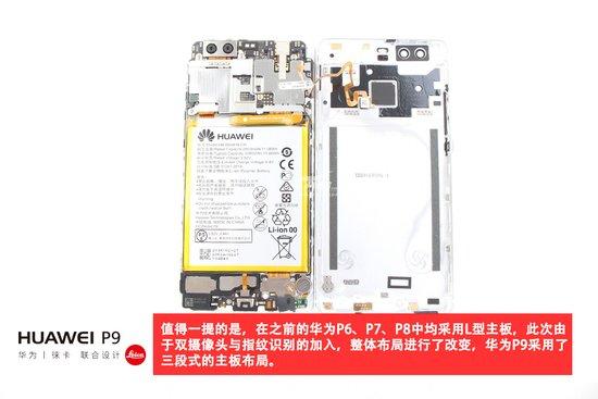 Huawei-P9-teardown-2.jpg