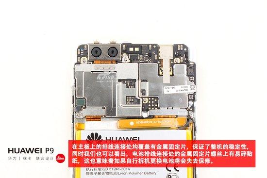 Huawei-P9-teardown-5.jpg