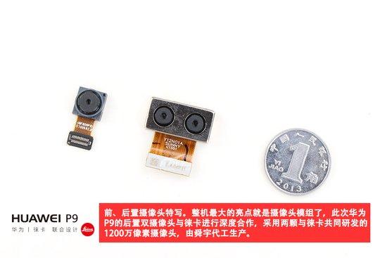 Huawei-P9-teardown-6.jpg