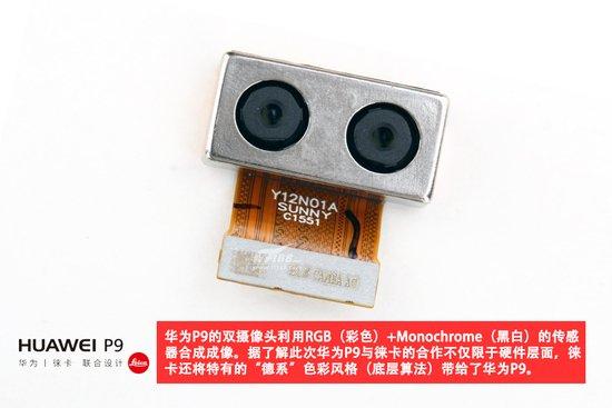 Huawei-P9-teardown-7.jpg
