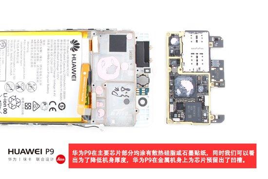 Huawei-P9-teardown-8.jpg
