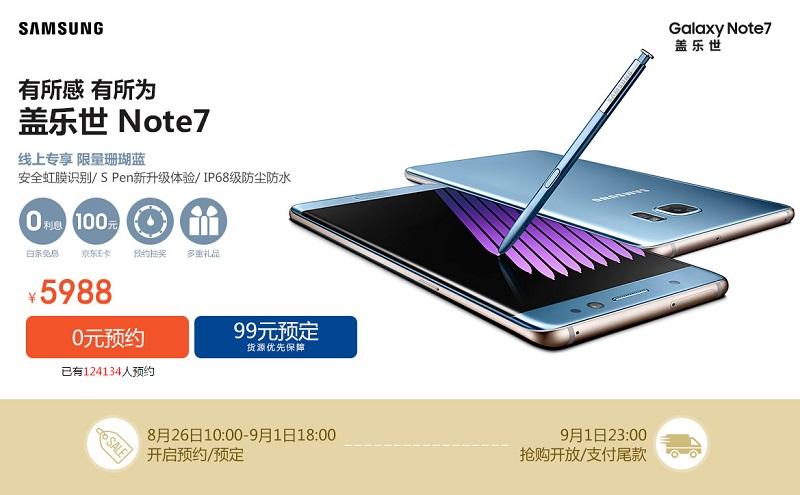 Samsung-Galaxy-Note-7-China