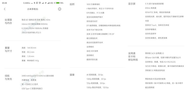 rumored-specs-for-the-xiaomi-mi-5s