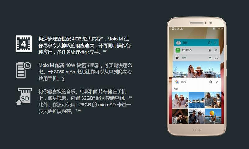 The-Motorola-Moto-M-is-now-official.jpg-3.jpg