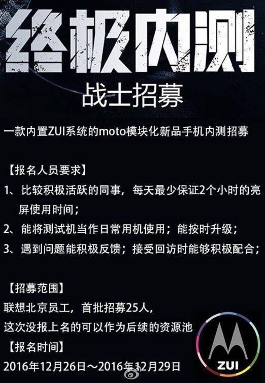 Moto-ZUI-Android-China.jpg