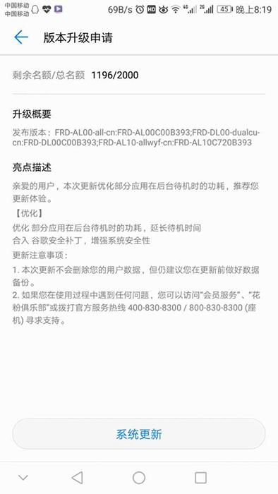 Honor 8 smartphone Android atualização