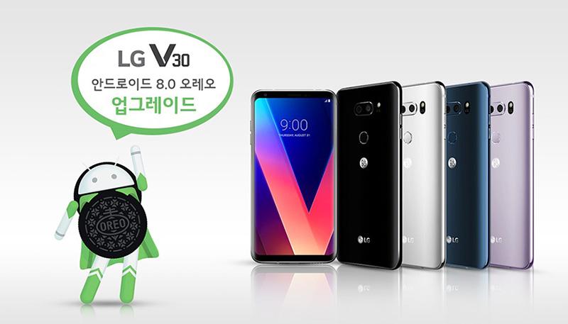 LG V30 Android Oreo 8.0