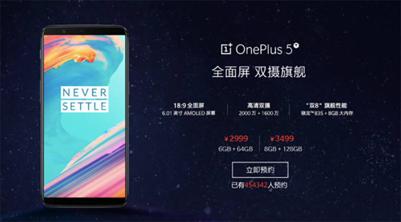 OnePlus 5T Vermelho Lava incrível reservas