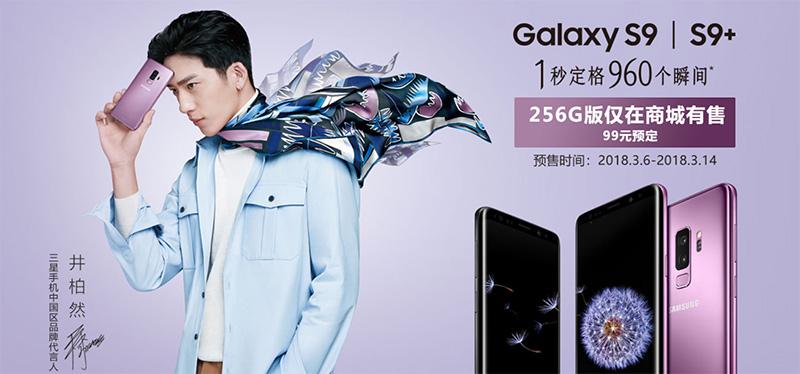 Samsung Galaxy S9 Android China