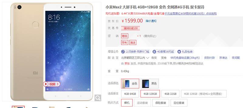 Xiaomi Mi MAX 3 Xiaomi Mi MAX 2 Android