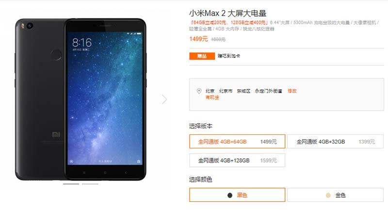 Xiaomi-Mi-MAX-3-Xiaomi-Mi-MAX-2.jpg