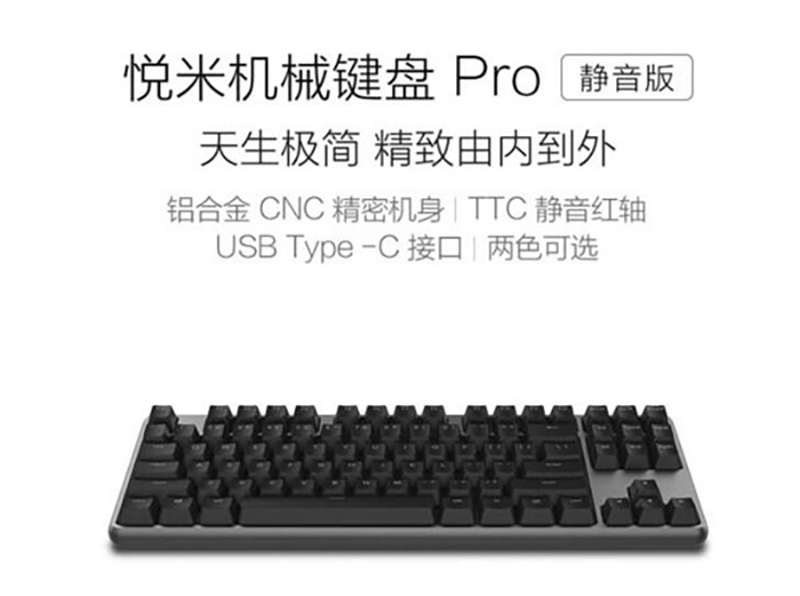 Xiaomi-Yuemi-Mechanical-Keyboard-Pro-Silent-Edition.jpg