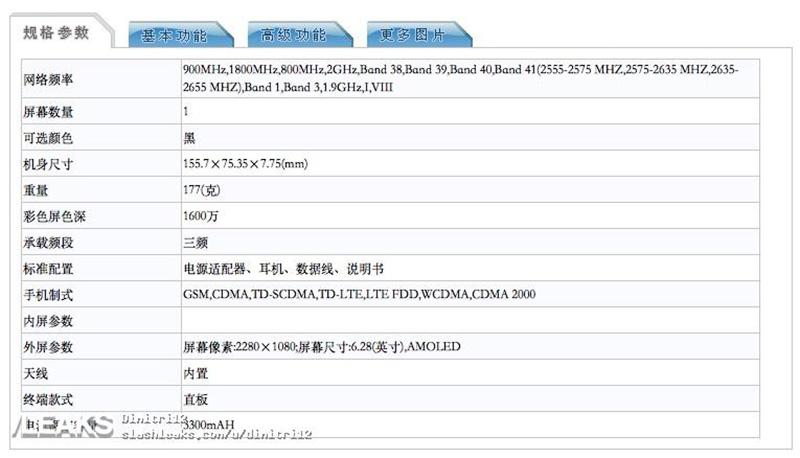 OnePlus-6-TENAA-1.jpg