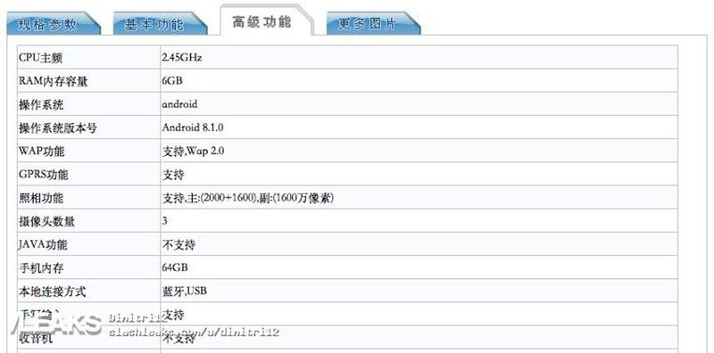 OnePlus-6-TENAA.jpg