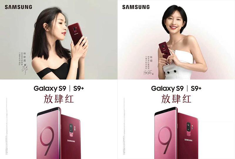 Samsung Galaxy S9 Android Oreo