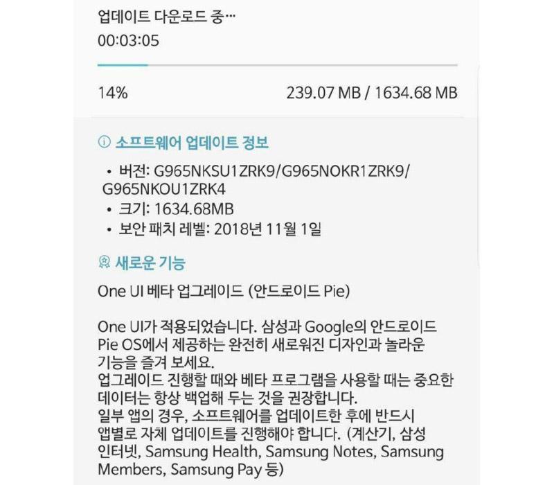 Samsung Galaxy One UI Beta Android Pie