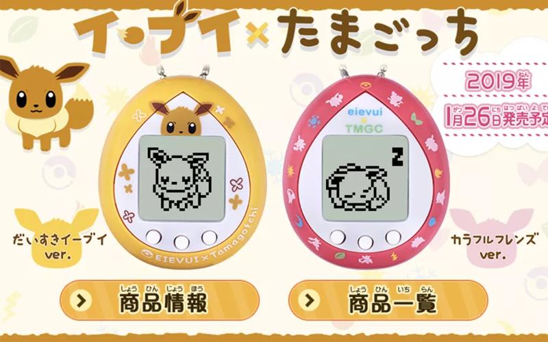Tamagotchi Pokemon oficial